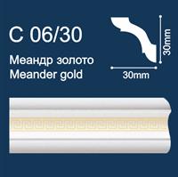 С06/30 Меандр ЗОЛОТО Плинтус потолочный экстр.2 м (30*30)